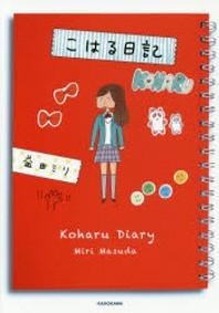 こはる日記