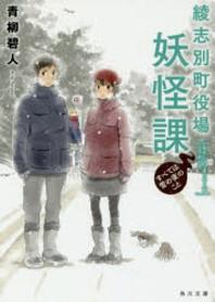 綾志別町役場妖怪課 [2]