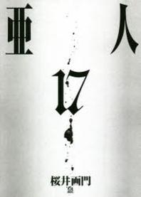 亞人 17