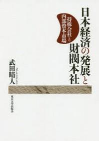 日本經濟の發展と財閥本社 持株會社と內部資本市場