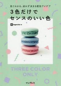 3色だけでセンスのいい色 見てわかる,迷わず決まる配色アイデア