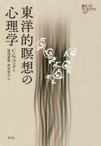 東洋的瞑想の心理學