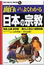 面白いほどよくわかる日本の宗敎 神道,佛敎,新宗敎-暮らしに役立つ基礎知識
