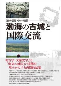 渤海の古城と國際交流