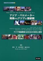 アジア.バロメ―タ―躍動するアジアの價値觀 アジア世論調査(2004)の分析と資料