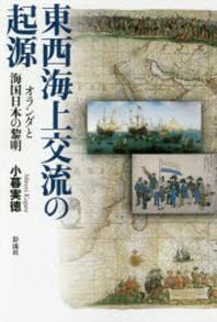 東西海上交流の起源 オランダと海國日本の黎明