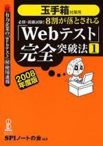 8割が落とされる「WEBテスト」完全突破法 必勝.就職試驗! 2008年度版1