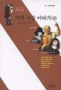 철학 사상 이야기(상)