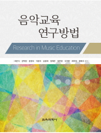 음악교육 연구방법