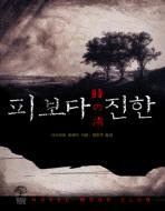 피보다 진한(노블우드 클럽 002)