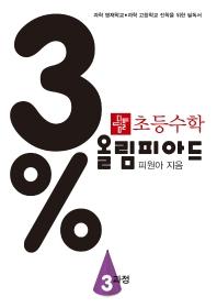 초등 수학 3% 올림피아드 3과정(2021)