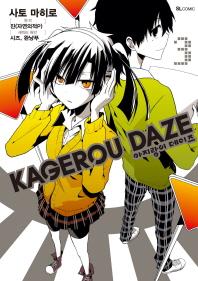 아지랑이 데이즈(Kagerou Daze). 3(코믹)