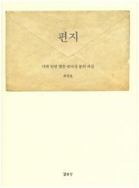 편지: 나와 인연 맺은 쉰다섯 분의 서간
