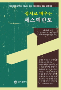 성서로 배우는 에스페란토