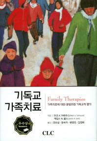 기독교 가족치료