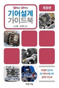 기어설계 가이드북