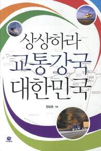 상상하라 교통강국 대한민국