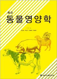 최신 동물영양학