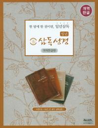 일년 삼독성경 큰 글자 개역한글판 세트