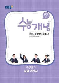 EBS 수능개념 강의노트 고등 류성완의 심쿵 세계사(2021)(2022 수능대비)