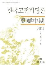 한국고전비평론 권1