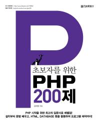 초보자를 위한 PHP 200제