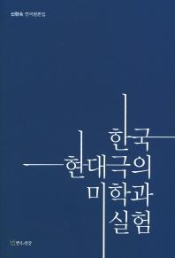 한국 현대극의 미학과 실험