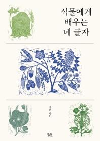 식물에게 배우는 네 글자