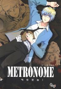 메트로놈. 1