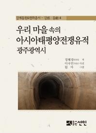 우리 마을 속의 아시아태평양전쟁유적: 광주광역시