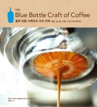 블루 보틀 크래프트 오브 커피
