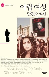 아랍 여성 단편소설선
