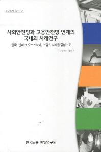 사회안전망과 고용안전망 연계의 국내외 사례연구