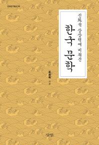 신화적 상상력에 비쳐진 한국 문학
