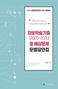 자보약술기출(2005~2020) 및 예상문제 모범답안집(2021)