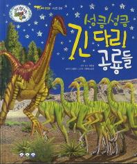성큼 성큼 긴다리 공룡들