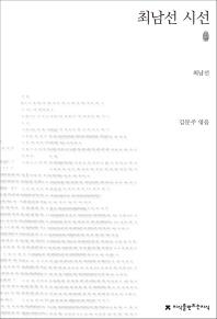 초판 최남선 시선