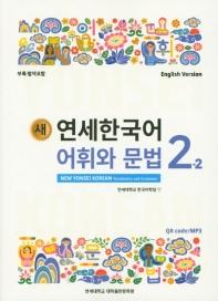 새 연세한국어 어휘와 문법 2-2(English Version)