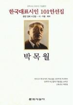 한국대표시인 101인선집 박목월