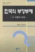 한국의 부정부패