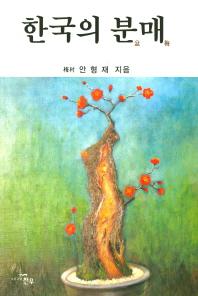 한국의 분매