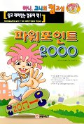 파워포인트 2000(마니 크니의 컴교실)