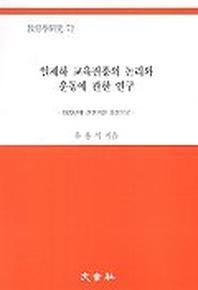 일제하 교육진흥의 논리와 운동에 관한 연구