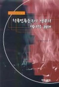 한국민족운동사 연구의 역사적 과제