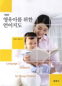 영유아를 위한 언어지도