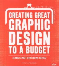 그래픽디자인 아이디어와 테크닉