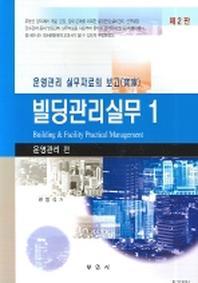 빌딩관리실무 1 (운영관리 편)(제2판)