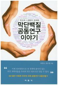 한국과 스웨덴이 함께한 막단백질 공동연구 이야기