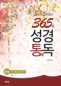 통박사 조병호의 365일 성경통독