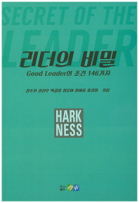 리더의 비밀